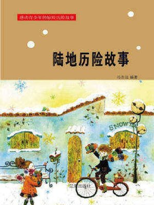 cover image of 陆地历险故事