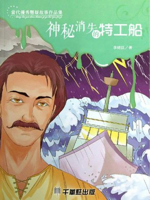 cover image of 神秘消失的特工船