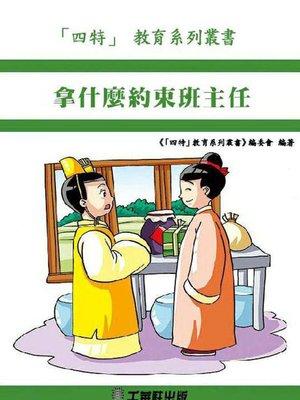 cover image of 拿什麼約束班主任