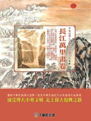 cover image of 长江万里画卷