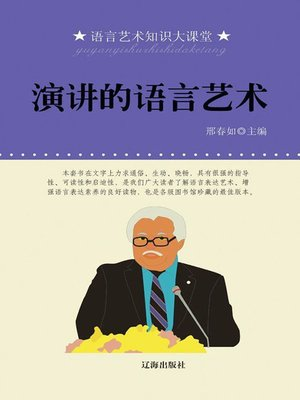 cover image of 演讲的语言艺术( Art of Language of Speech)