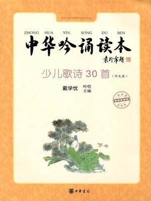cover image of 中华吟诵读本 (Chinese Recitation Book with CDs)