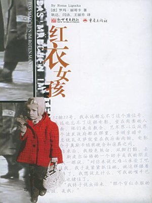 cover image of 红衣女孩(The Girl in Red Coat)