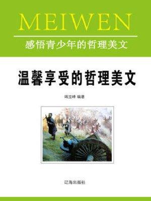 cover image of 温馨享受的哲理美文