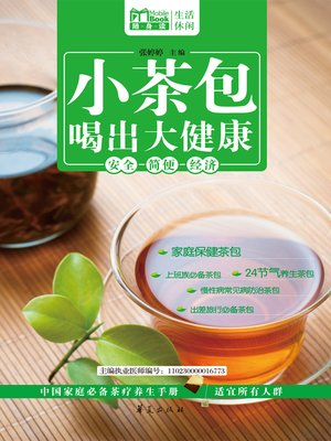 cover image of 小茶包喝出大健康(MBook随身读) Health (in Small Tea Bags (Portable MBook for Reading))