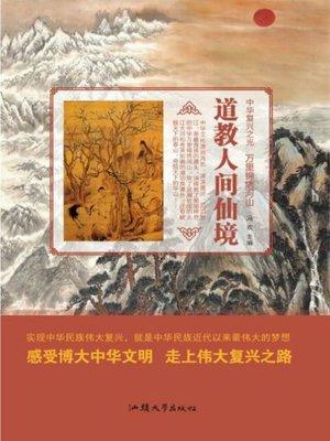 cover image of 道教人间仙境