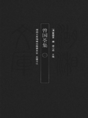 cover image of 曾国荃集一 (A Collection of Zeng Guoquan I)