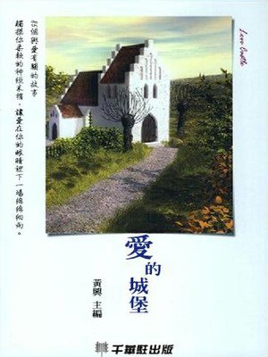 cover image of 愛的城堡