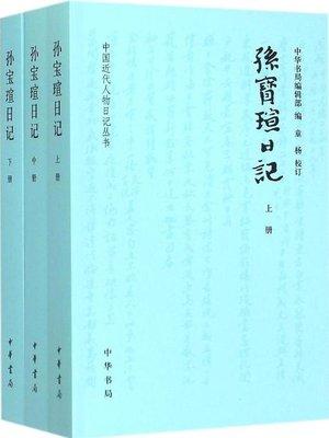 cover image of 孙宝瑄日记 (Diary of Sun Baoxuan)