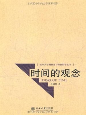 cover image of 时间的观念 (Ideas of Time)
