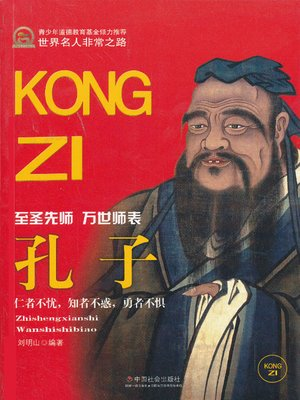 cover image of 孔子 (Confucius)