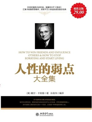 cover image of 人性的弱点大全集 (Complete Works of Human Weakness)