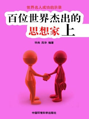cover image of 世界名人成功启示录——百位世界杰出的思想家上 (Apocalypse of the Success of the World's Celebrities-The World's 100 Outstanding Ideologists I)