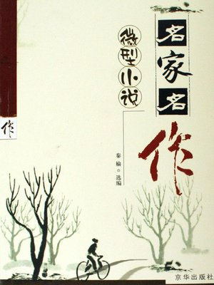 cover image of 微型小说名家名作(Famous Mini-novels by Masters)