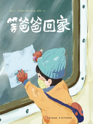 cover image of 等爸爸回家