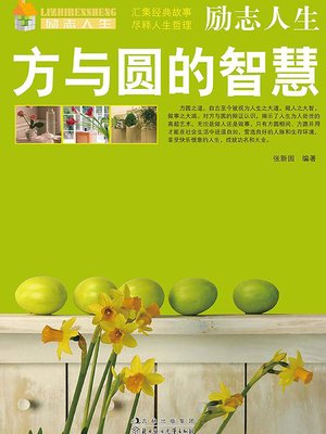 cover image of 过目难忘的成语故事.3