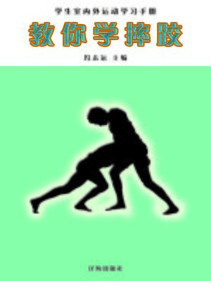 cover image of 教你学摔跤(Teach You How to Wrestle)