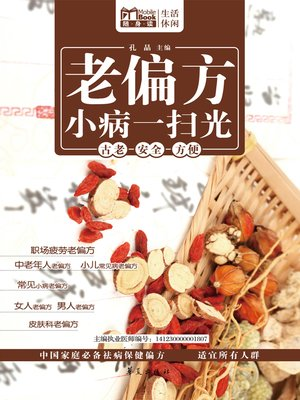 cover image of 老偏方小病一扫光(MBook随身读) Old (Folk Prescriptions for Minor Illnesses (Portable MBook for Reading))