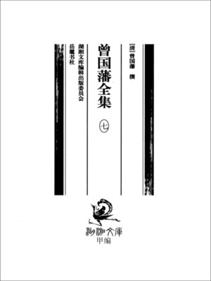 cover image of 曾国藩全集 七