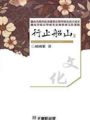 cover image of 行止船山