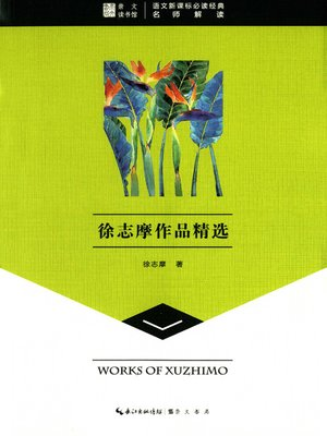 cover image of 徐志摩作品精选 (Selected Works of Xu Zhimo)