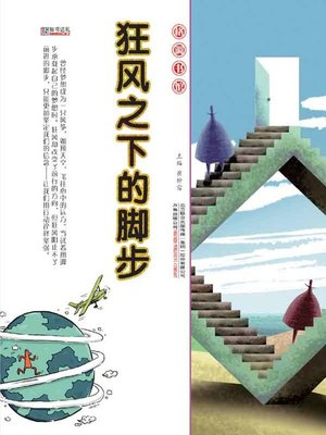 cover image of 狂风下的脚步(The Footsteps under the Fierce Wind)