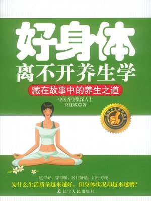 cover image of 好身体离不开养生学