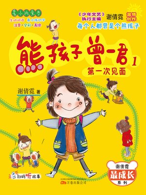 cover image of 熊孩子曾一君.1,第一次见面