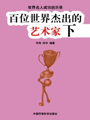 cover image of 世界名人成功启示录——百位世界杰出的艺术家下 (Apocalypse of the Success of the World's Celebrities-The World's 100 Outstanding Artists II)