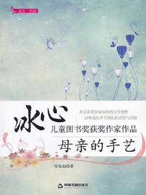 cover image of 母亲的手艺 (Mother's Handicraft)