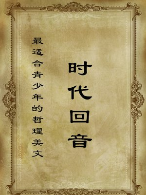 cover image of 最适合青少年的微型小说 (Mini Novels Most Suitable for Teenagers)