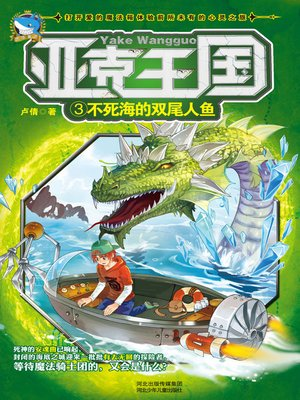 cover image of 亚克王国3·不死海的双尾人鱼( Yake Wangguo 3 · The Two-tailed Mermen in the Athanasy Sea)