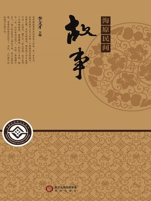 cover image of 海原民间故事(Folk Story in Haiyuan)