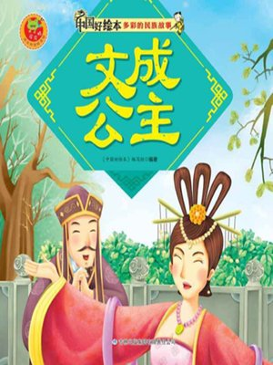cover image of 文成公主(Princess Wencheng)
