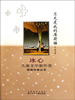 cover image of 月光是我的薄荷糖 (Moonlight Is My Peppermint Candy)