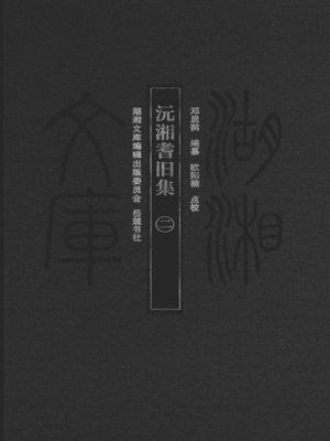 cover image of 沅湘耆旧集 二