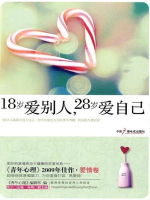 cover image of 18岁爱别人,28岁爱自己 (Love Others in 18 Years Old, Love Yourself in 28 Years Old)