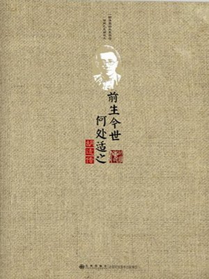 cover image of 前生今世,何处适之:胡适传 (The Past and Present Life, Where To Fit: Biography of Hu Shi)