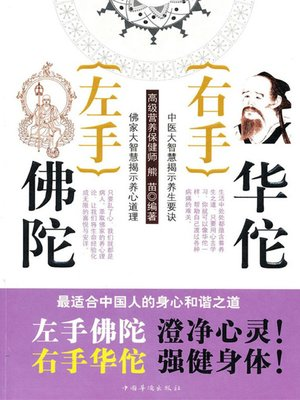 cover image of 左手佛陀,右手华佗 (Left with the Buddha Right with Hua Tuo)