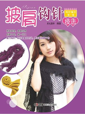 cover image of 披肩钩针技法(Shawl Crochet-Hooking Technique)