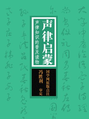 cover image of 声律启蒙(Textbook Written in Regular Rhymes)