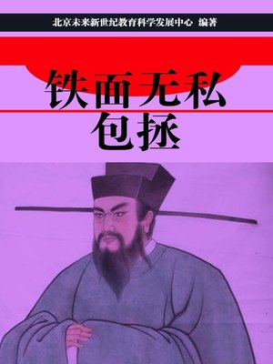 cover image of 铁面无私包拯(Impartial and Incorruptible Bao Zheng)