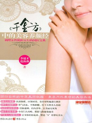 cover image of 《千金方》中的美容养颜经 (Beauty and Beautification in Golden Prescriptions for Emergencies)