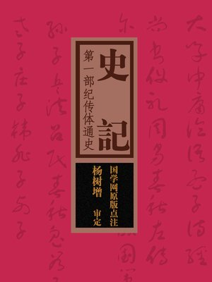 cover image of 国学备览-史记(A Comprehensive Collection of Traditional Chinese Classics)