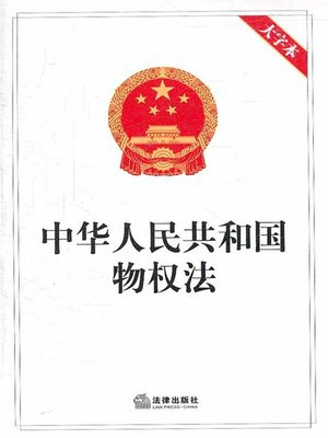cover image of 中华人民共和国物权法:大字本 (The PRC Property Law: Large-character Edition)