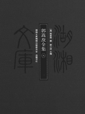 cover image of 郭嵩焘全集 八