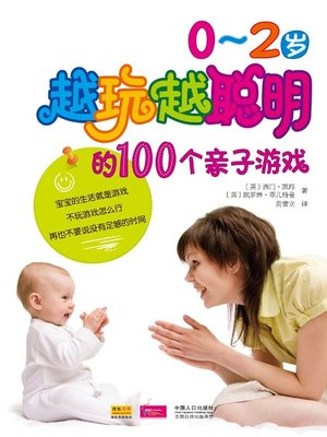 cover image of 0~2岁越玩越聪明的100个亲子游戏