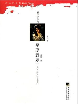 cover image of 草原新娘 (Grassland Bride)