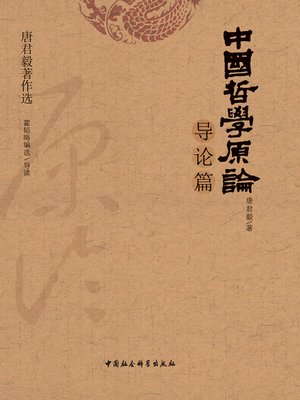 cover image of 中国哲学原论·导论篇 (Theories of Chinese Philosophy)