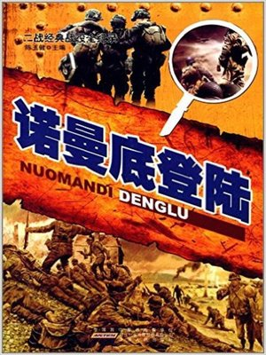 cover image of 诺曼底登陆(D-Day The Battle for Normandy )